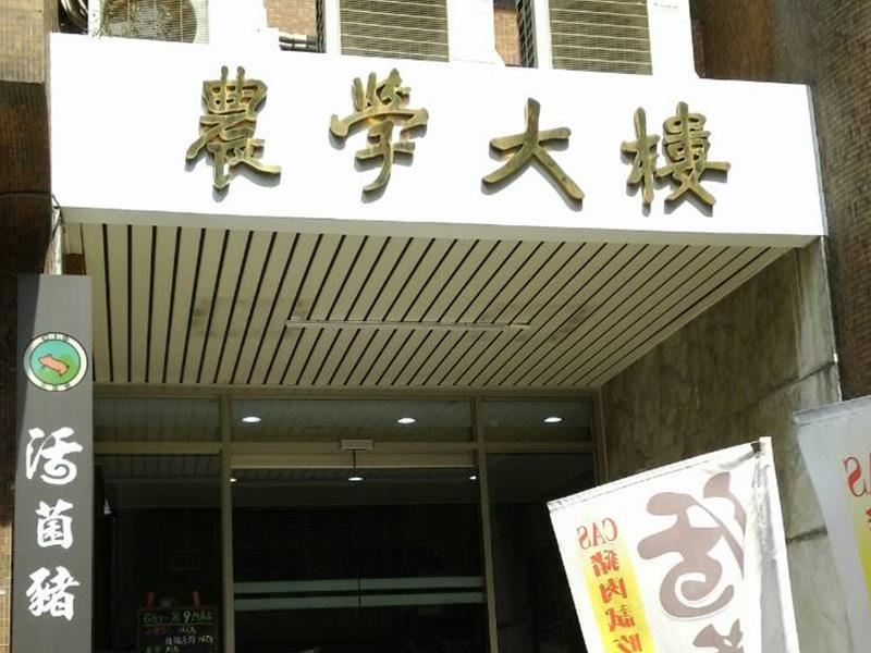 農政中心辦公大樓